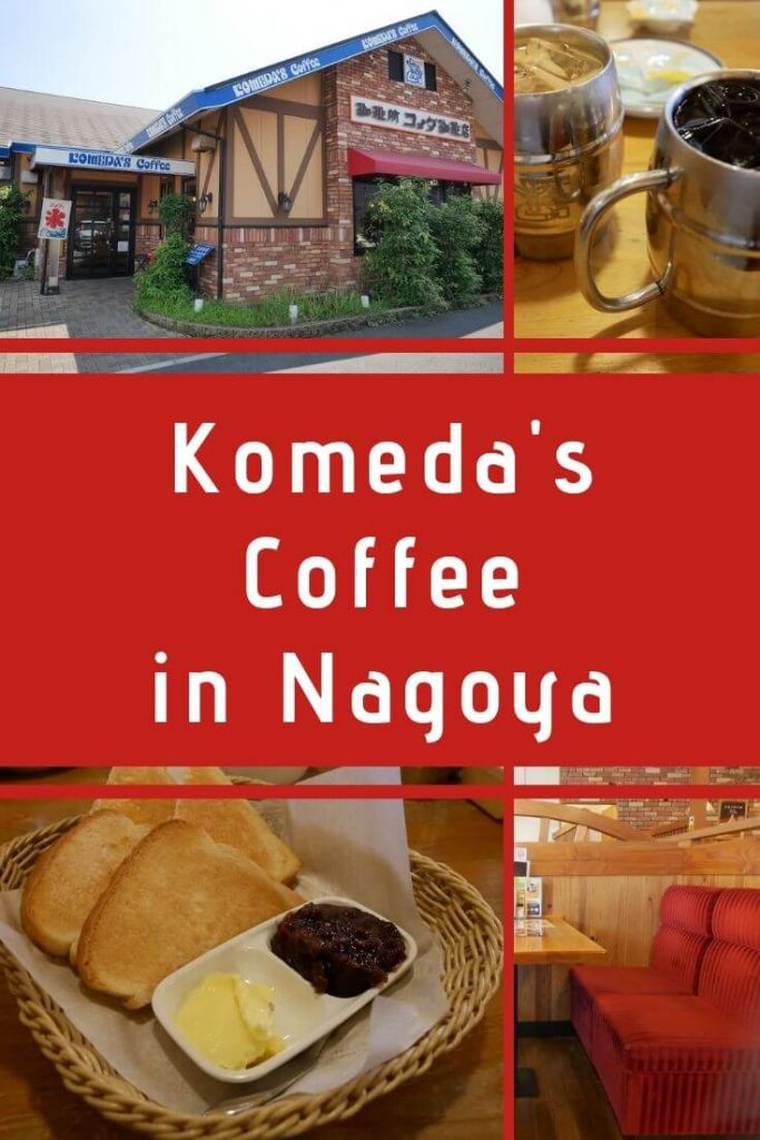 Try Komeda's Coffee in Nagoya. Have delicious coffee at the best coffee house in Japan, try some Ogura Toast or have a Nagoya Morning Service at this cozy Japanese cafe! #japantravel #japanesefood