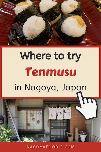 Try Tenmusu in Nagoya, Japan
